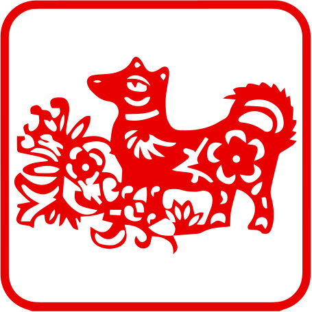 chinese-zodiac-11-dog.png